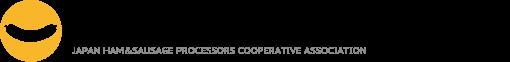 日本ハム・ソーセージ工業協同組合